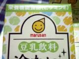 マルサン 豆乳飲料 冷たいコーンスープの画像(2枚目)