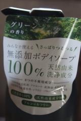 ★ 100%天然の精油の香りがすっきり爽やか!「ローレ」ソープバー&ボディソープ ★の画像(6枚目)