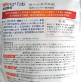 「ホットアルバム炭酸泉タブレット」で、冷え症改善!の画像(3枚目)
