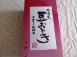 植垣米菓株式会社 豆おかきの画像(1枚目)
