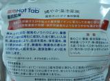 不眠&冷え性対策☆ホットアルバム炭酸泉タブレットの画像(2枚目)