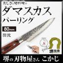 「堺の刃物屋さんこかじさんのペティナイフが切れまくる話。」の画像(8枚目)