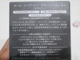 ボディソープ/ ソープバーグリーンフォレスト ~すっきり爽快!~の画像(12枚目)
