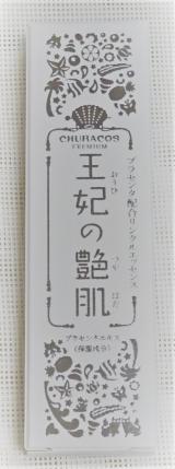 """「肌のたるみ、シワを徹底ケア!""""王妃の艶肌""""」の画像(1枚目)"""