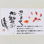 #開運グッズ #幸せ #お守り #monipla #hokushin_fan真ん中の猫ちゃんが、守ってくれます。のInstagram画像