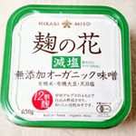 ひかり味噌さんの「麹の花 無添加オーガニック味噌 減塩」を使って #牛すじ煮込み を作ってみました。減塩って感じは全然しなくて、普段使っているお味噌と変わらなく美味しかったです😋ネギがなか…のInstagram画像