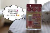 韓国旅行が当たるキャンペーンも!?Pureal(ピュレア)の泡リップ「ぷるモテ唇」試してみた♥の画像(1枚目)