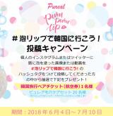 韓国旅行が当たるキャンペーンも!?Pureal(ピュレア)の泡リップ「ぷるモテ唇」試してみた♥の画像(6枚目)
