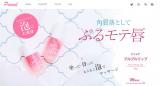韓国旅行が当たるキャンペーンも!?Pureal(ピュレア)の泡リップ「ぷるモテ唇」試してみた♥の画像(5枚目)