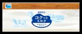 コクっとミルク。ほうじ茶ラテ発売記念モニターイベント。の画像(7枚目)