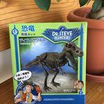 ・今回ご紹介させていただくモニター商品は株式会社ドリームブロッサムさんの『ジオワールド 恐竜発掘キット ティラノサウルス』です・石膏でできたブロックを、付属のノミ、ハンマー、ブラシを使って…のInstagram画像