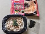 テーブルマーク麺がスゴいかねふくの明太子使用 明太クリームうどんとモロッコインゲンの画像(1枚目)