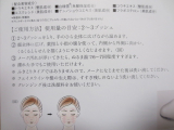 【DECENCIA】敏感肌クレンジング★の画像(3枚目)