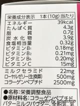 プラチナミルクforビューティは美味しいビューティサポート食品! - こさとも情報局の画像(2枚目)