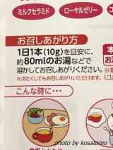 プラチナミルクforビューティは美味しいビューティサポート食品! - こさとも情報局の画像(4枚目)