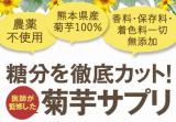 医師監修の低糖サプリ『金の菊芋』の画像(2枚目)