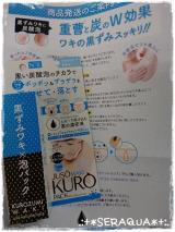 「☆JUSO WAKI KURO PACK☆」の画像(1枚目)