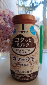 コクっとミルク ほうじ茶ラテの発売記念イベントの画像(3枚目)