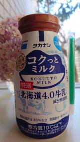 コクっとミルク ほうじ茶ラテの発売記念イベントの画像(4枚目)