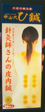 中山式・ひ鍼の画像(1枚目)