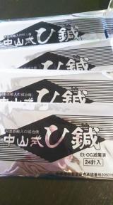 中山式・ひ鍼の画像(3枚目)