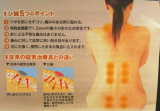 中山式・ひ鍼の画像(4枚目)