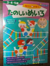 「ワークブックデビューにもおすすめ♡おうちレッスンシリーズ」の画像(8枚目)