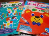 「ワークブックデビューにもおすすめ♡おうちレッスンシリーズ」の画像(1枚目)