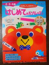 「ワークブックデビューにもおすすめ♡おうちレッスンシリーズ」の画像(4枚目)