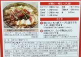 アサムラサキ:華雷鍋の画像(3枚目)