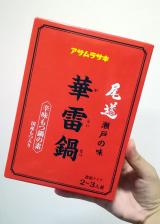 アサムラサキ:華雷鍋の画像(1枚目)