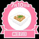 今日は納豆の日だから納豆を食べてみたけれど、本当は揚げ物が食べたくて仕方がないのだの画像(3枚目)