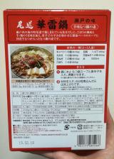 アサムラサキ:華雷鍋の画像(2枚目)