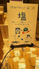 うめだ阪急で新町『食とリズムと』&このプリンかわいい!at ルクアの画像(3枚目)