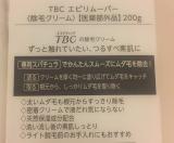 TBC エピリムーバーですべすべボディ♡の画像(14枚目)