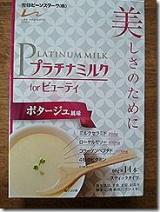 毎日続けやすいポタージュ風味♪プラチナミルク for ビューティの画像(1枚目)