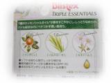 アロマの香りでなめらかリップクリーム「Blistex~ブリスティックス」の画像(3枚目)