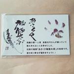 開運あさくさ福猫太郎の肉球当たりましたー!!これから次々と幸せがまいこんできますよーに!#開運グッズ #幸せ #お守り #monipla #hokushin_fanのInstagram画像