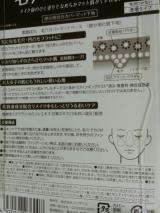 □当選『素肌ぼれ 毛穴カバーマットベース』の画像(2枚目)