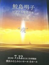 「鮫島明子 ピアノリサイタル | chopin_maz_no.5 - 楽天ブログ」の画像(1枚目)