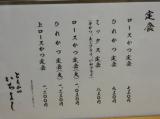 「とんかつ激戦区・高田馬場でコスパ最高のとんかつ屋さん とんかつ いちよし 高田馬場店」の画像(4枚目)