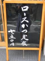 「とんかつ激戦区・高田馬場でコスパ最高のとんかつ屋さん とんかつ いちよし 高田馬場店」の画像(2枚目)