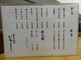 「とんかつ激戦区・高田馬場でコスパ最高のとんかつ屋さん とんかつ いちよし 高田馬場店」の画像(5枚目)