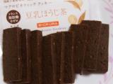 食物アレルギーの人にも ~マクロビオティッククッキー~の画像(3枚目)