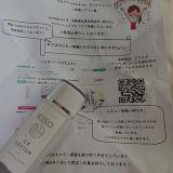 「モニター当選品~KISO キソ化粧品~」の画像(1枚目)