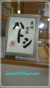 長崎旅行 その5。の画像(1枚目)