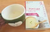 ポタージュ風味で美しくサポート☆プラチナミルク for ビューティ☆の画像(5枚目)