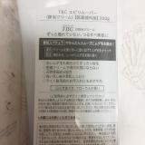 サロン品質の除毛クリーム♪ TBC エピリムーバーの画像(2枚目)