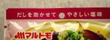 「マルトモの『お野菜まる なすのコク旨たれ』はナス以外にも色々使える甘辛しょうゆダレ♪」の画像(3枚目)
