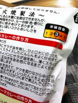 「コスモ直火焼カレー・ルー」の画像(2枚目)